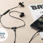 サンワサプライが、有線・無線に両対応のBluetoothイヤホン「400-BTSH010BK」を発売