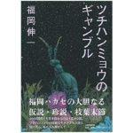 【書籍紹介】福岡ハカセの「ツチハンミョウのギャンブル」 福岡 伸一(著)です。