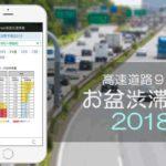 Yahoo!が、今年も、Yahoo!カーナビで『お盆渋滞予測2018』を公開しました。