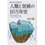【書籍紹介】「人類と気候の10万年史」  著者 : 中川毅