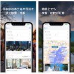 株式会社WithTravelが、民泊を含む日本国内の約6万軒の宿泊施設を一括で検索・比較できるサービス「WithTravel」のwebブラウザ版をリリース