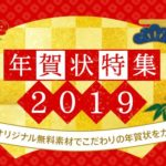 【2019年 年賀状作成】無料の2019年の年賀状作成に関する情報を随時掲載します。