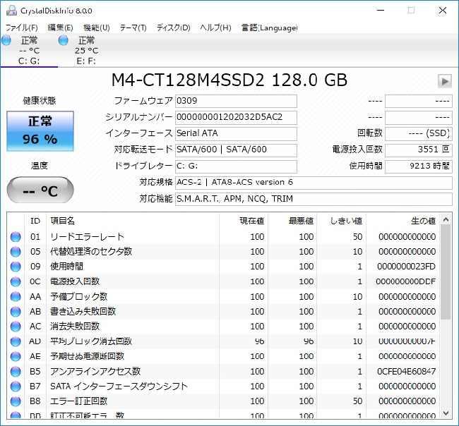HDD/SSD健康チェックツール「CrystalDiskInfo」