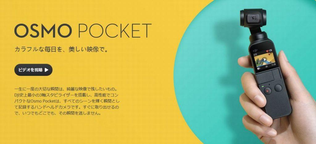 スタビライザーカメラ「Osmo Pocket」
