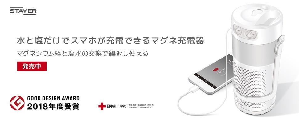 マグネシウムと塩水で発電するLEDランタン兼USB充電器「マグネ充電器」