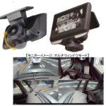 【新商品】ドン・キホーテが、「360°撮影カメラ搭載ドライブレコーダー」(DVR360K97-BK)を、2月9日より発売すると発表
