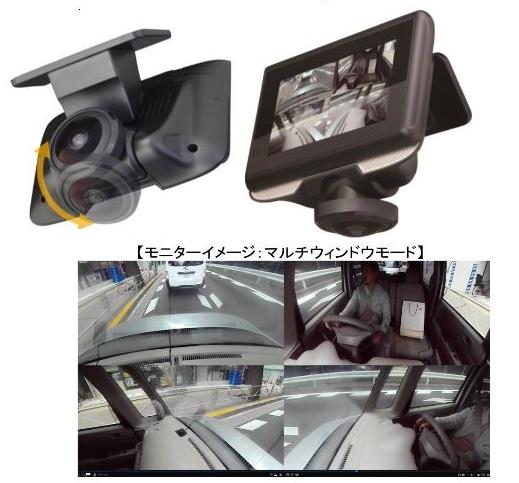 360°撮影カメラ搭載ドライブレコーダー