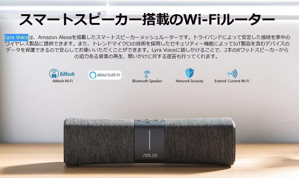 スマートスピーカー搭載のWi-Fiルーター「Lyra Voice」