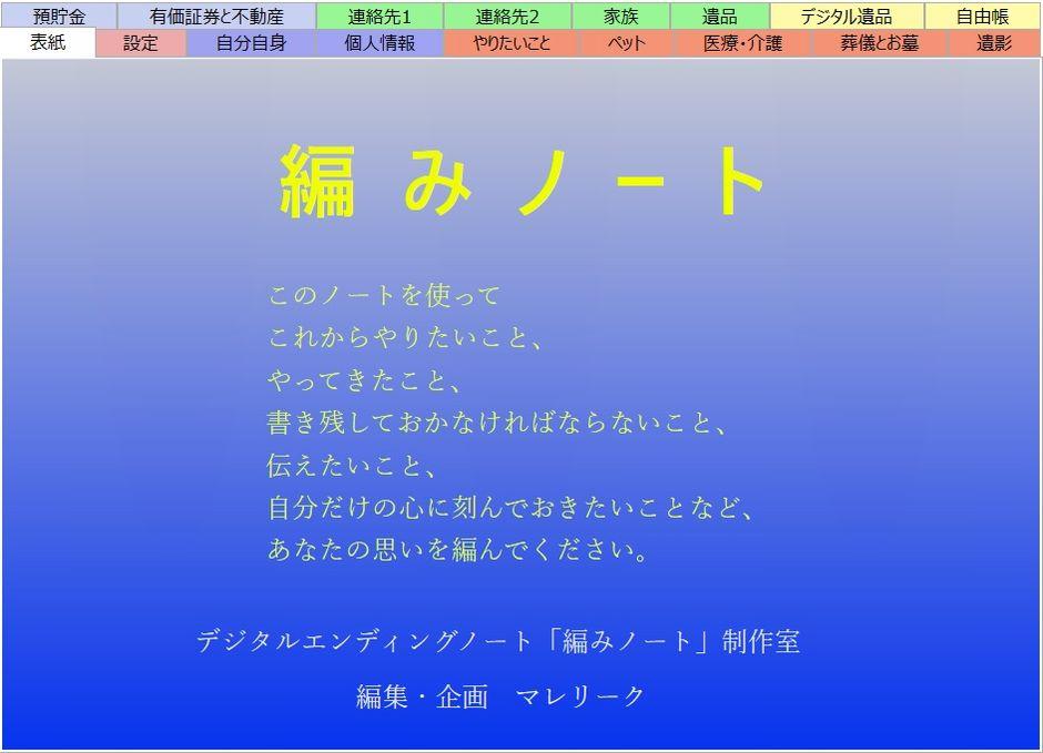 デジタルエンディングノート「編みノート」