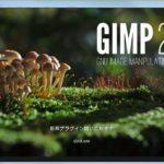 The GIMP Teamが、画像編集ソフト「GIMP」v2.10.10を公開しました。