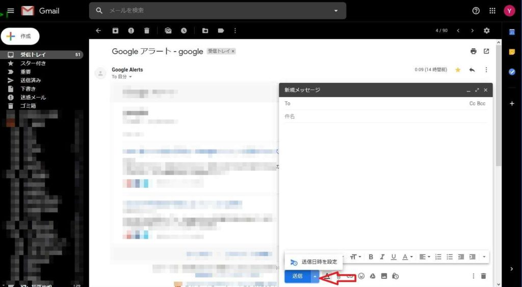 Gmailに予約送信機能