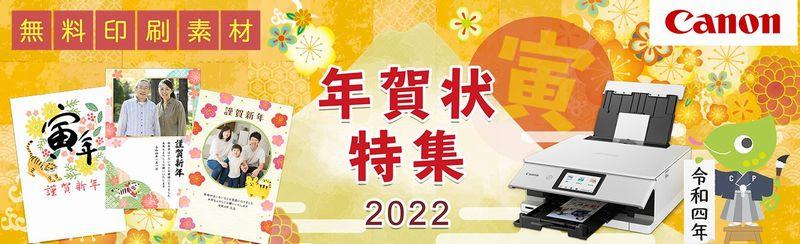 キャノン年賀2022