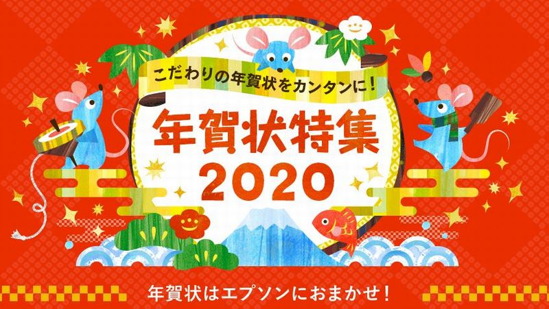 エプソン 年賀状特集2020