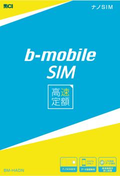ついにでました。日本通信の高速通信使い放題で月額1,980円、「b-mobile SIM高速定額」が新登場です