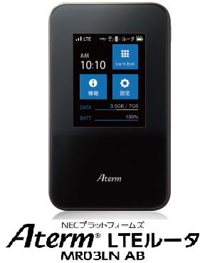 イオンが、モバイルWi-Fiルーター「MR03LN AB」とデータ通信費込みで月々1814円から利用できるサービスを開始