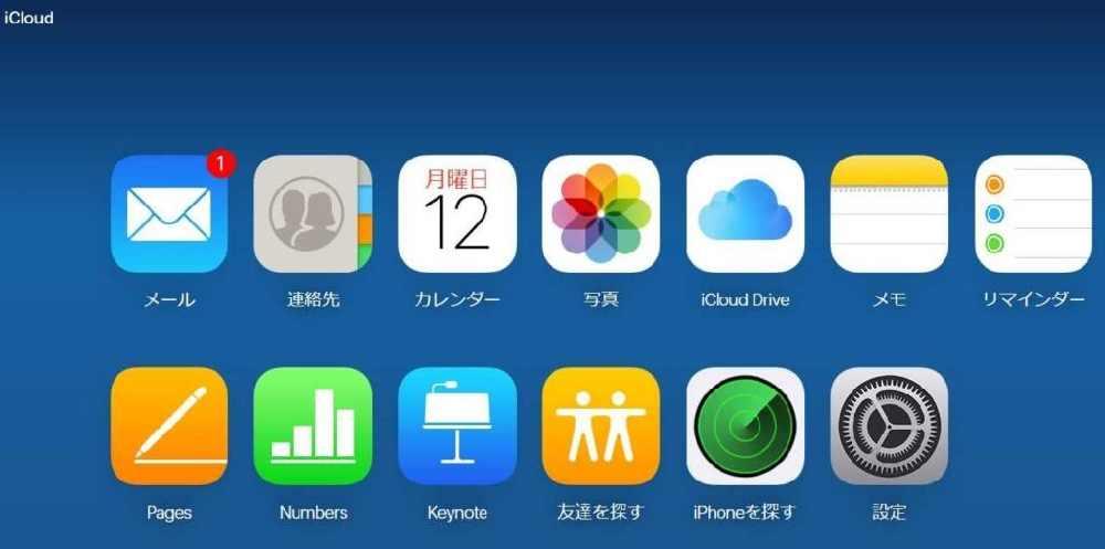 Windows 用 iCloud