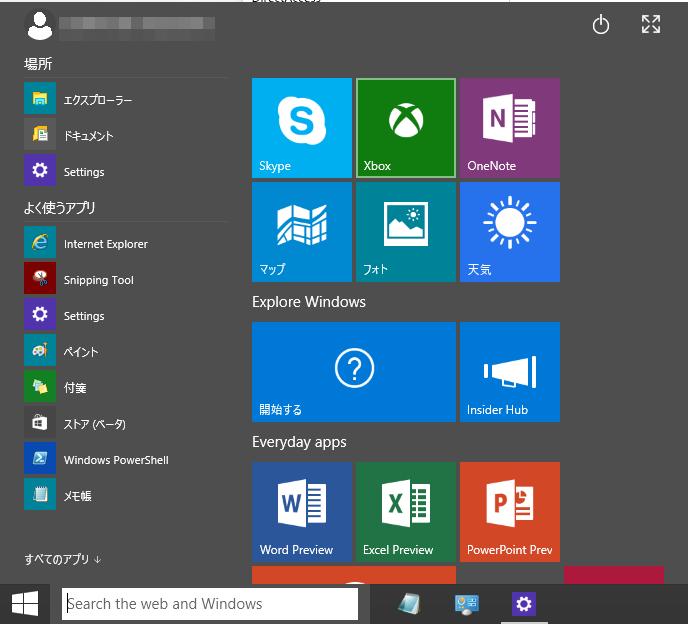 windows 10 教育 版 差別