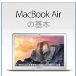 Appleが、iBooks Storeで「MacBook Air の基本」と「MacBook Pro の基本」の配信を開始