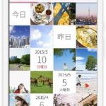 ヤフーが、Android向けアプリ「Yahoo!かんたん写真整理」をリリース