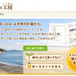MapFan Webの「旅のしおり」をWebで作成できるサービス「旅のしおり工房」