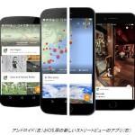 Googleが、iOS、Android端末向けの「ストリートビュー」アプリをリリース