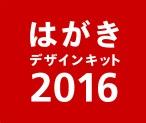 日本郵便株式会社が、フリーの年賀はがきソフト「はがきデザインキット2016」を公開しました。