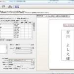 ビジネスとプライベートの両方に対応した宛名管理・印刷用のフリーソフト「二刀流宛名印刷」