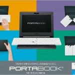キングジムが、折りたたみキーボード搭載のモバイルPC「ポータブック XMC10」をリリース