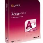第4回 マイクロソフト ACCESS(アクセス)でデータベースを作成 検索・抽出処理