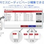 キューブ・ソフトが、PDFファイルの分割・結合を行えるソフト「CubePDF Page」v2.0.0を公開