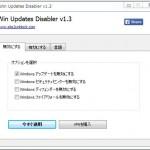 Windowsのアップデートなどの機能を簡単に有効・無効化できるツールソフト「Win Updates Disabler」