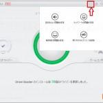 IObitが、Windowsのドライバーを一括更新してくれるフリーの「Driver Booster」の最新版v3.2を公開