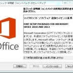 Microsoft社が、「游ゴシック」、「游明朝」フォントパックを Microsoft Office 2010/2013 用に提供開始