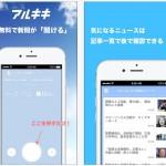 朝日新聞社が、無料の音声ニュースアプリ「アルキキ」を公開したと発表