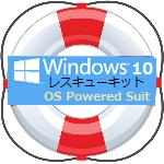 電机本舗が、「Windows 10」への無償アップグレードの可否を事前にチェックしたり、アップグレードを抑止もしてくれる「Windows10アップグレードチェッカー」をリリース