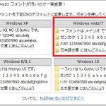 とうとう、「Windows10」にしてしまったが、「フォントが汚い!」に気が付いた。。。