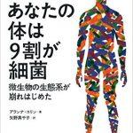 【書籍紹介】夏休み、最後に読んだ書籍がすごかった!!  「あなたの体は9割が細菌」 10% HUMAN