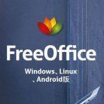 フリーのオフィススイート「SoftMaker FreeOffice」についてです お初です。