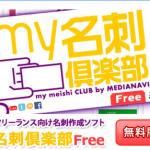 メディアナビが、名刺作成ソフト「my名刺倶楽部Free」の無償提供を開始
