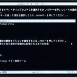 Windows ブートマネージャーの設定をカスタマイズできるフリーソフト「EasyBCD」で、Windows、Linux、Mac OS Xのマルチブート環境を構築・設定する。