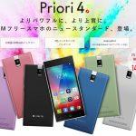 プラスワン・マーケティング(FREETEL)が、4000mAhバッテリーを搭載したAndroidスマートフォン「Priori 4」を1万4800円(税抜)で2017年1月27日に発売すると発表