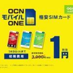 ゲオがOCN、UQ mobileの格安SIMカードを「1円」で、12月1日(木)から全国のゲオ、ゲオモバイル1,068店舗で販売すると発表