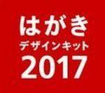 日本郵便が、無償のはがき作成ソフト「はがきデザインキット2017」をリリース