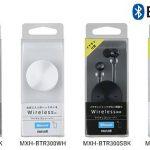日立マクセルが、Bluetoothのワイヤレスレシーバー「MXH-BTR300」を発表