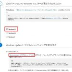 Microsoft社から、Windows 10用のWindows Update エラーを修正するMicrosoft公式のツールがリリース