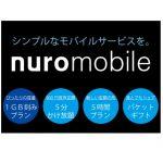 nuroモバイルが、データ通信の「容量」ではなく「時間」を購入する「5時間プラン」を発表しました