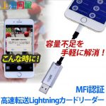 上海問屋が、Lightning端子とUSB端子を備えたmicroSDカードリーダー「DN-914299」を発売