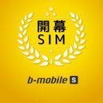 ソフトバンクのiPhone5/5S/6ユーザーに朗報、日本通信が「b-mobile」においてソフトバンクのLTEを利用した「b-mobile S 開幕SIM」の発売を3月22日より開始