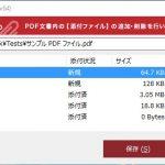 キューブ・ソフトが、PDF文書へ他のファイルを簡単に添付できるツール「CubePDF Clip」v1.0.0をリリース
