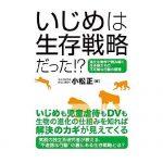 【書籍紹介】 「いじめは生存戦略だった!?」 進化生物学で読み解く生き物たちの不可解な行動の原理」